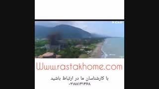 رزرو آنلاین ویلا،هتل ،بومگردی ،در رامسر و سراسر ایران
