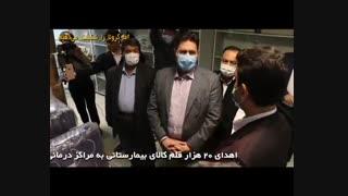 کمک 500 میلیون تومانی مرکز نیکوکاری فعالان اقتصادی به مراکز درمانی البرز