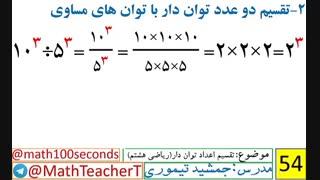 ریاضی هشتم-فصل هفتم-درس دوم-تقسیم اعداد توان دار