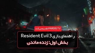 راهنمای بازی Resident Evil 3 بخش اول