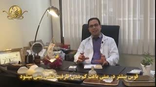 مشکلات عمل بینی عروسکی | دکتر پرویزیان بهترین جراح پلاستیک تهران