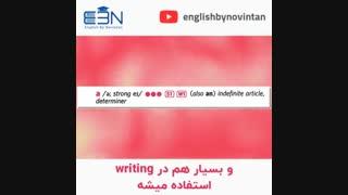 آموزش لغات زبان انگلیسی
