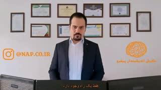 کمپین بین المللی مقابله با ویروس کرونا   یک جهان برای یک جهان   سخنرانی آقای محمدرضاطاهرخانی مدیرعامل شرکت نگرش اندیشمندان پیشرو