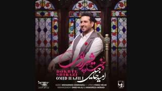 موزیک جدید امید حاجیلی دخت شیرازی
