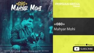 Mahyar Mohi - +080+ ( مهیار مُهی - 080 )