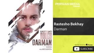 Darman - Rastesho Bekhay ( دارمان - راستشو بخوای )
