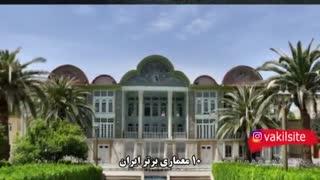 معرفی 10 معماری برتر ایران به مناسبت روز معمار