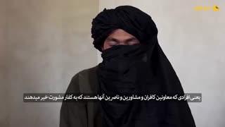 تیزر تنها میان طالبان
