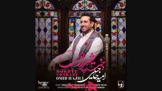دانلود آهنگ جدید امید حاجیلی دختر شیرازی