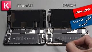 با قراردادن مادربورد و باتری آیفون 8 روی SE چه اتفاقی میافتد؟