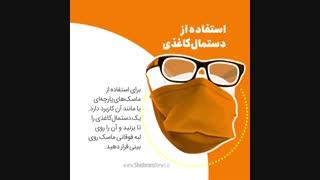 رفع بخار عینک در هنگام ماسک زدن با سهون اکسو EXO