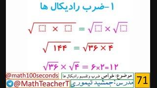 ریاضی هشتم-فصل هفتم-درس پنجم-خواص ضرب و تقسیم رادیکال ها