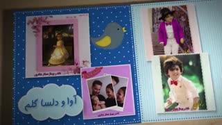 آلبوم نوزادان متولد شده توسط دکتر بهناز عطار شاکری