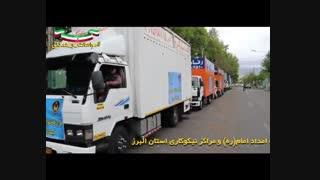 حضور فعال کمیته امداد و مراکز نیکوکاری استان البرز در رزمایش مواسات و همدلی