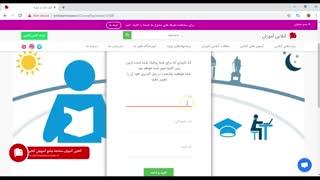 آموزش ثبت نام در وبینار (کلاس آنلاین) از طریق کامپیوتر