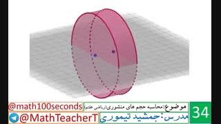 ریاضی هفتم-فصل ششم-درس دوم-محاسبه حجم های منشوری