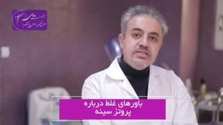 باورهای اشتباه در مورد جراحی پروتز سینه