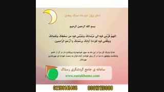 دعای روزانه ی  ماه رمضان