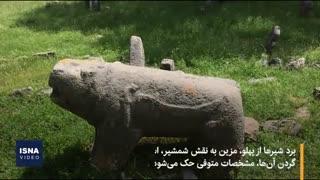 شیر سنگی بر مزار چهرههای سرشناس ایل بختیاری