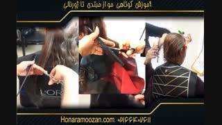 آموزش کوتاهی موی تخصصی _ آموزشگاه آرایشگری هنرآموزان ماهسان