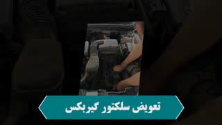 تعویض سلکتور گیربکس در استار سرویس تهران