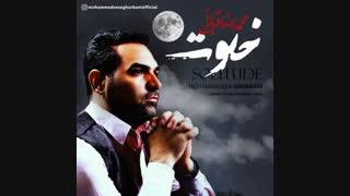در کنج خلوت شبها .. صدا زنم خدا را .. محمد رضا قربانی - خلوت