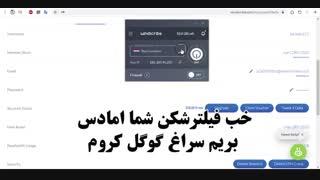 آموزش تغییر ip در ایران