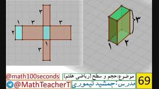 ریاضی هفتم-فصل ششم-درس چهارم-حجم و سطح