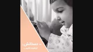 دستانش را قرنطینه نکنیم - موسسه خیریه بچه های آسمان
