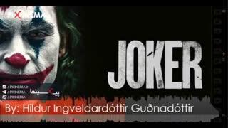 موسیقی متن فیلم جوکر اثر هیلدور گودنادوتیر (Joker,2019)