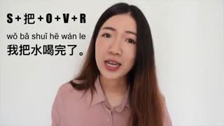 نحوه ی استفاده از  把 (bǎ)