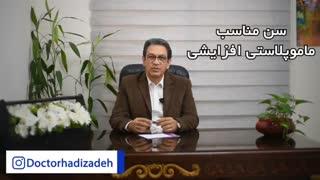 سن مناسب ماموپلاستی افزایشی   دکتر هادیزاده جراح پروتز سینه