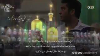 درد آشنا - مهدی رسولی (مناجات) | الترجمة العربیة | English Urdu Subtitles