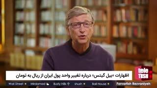 اظهارات «بیل گیتس» درباره تغییر واحد پول ایران از ریال به تومان