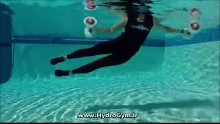 ورزش با دمبل آبی در استخر هیدروجیم