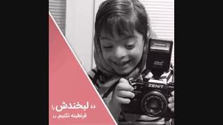 لبخندش را قرنطینه نکنیم - کمپین حمایت از بچه های آسمان
