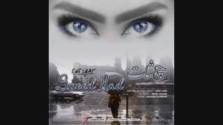 Download New Music By Saeed Rad – Cheshat | آهنگ جدید سعید راد به نام چشات