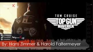 موسیقی متن فیلم تاپ گان: ماوریک اثر مشترک هارولد فالترمایر و هانس زیمر