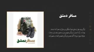معرفی کتاب با موضوع شهدای مدافع حرم . قسمت سوم