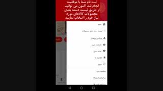 آموزش خرید از اپلیکیشن  Mstar1
