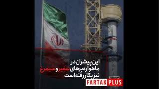 ویژگیهای منحصر به فرد موشکی که اولین ماهواره ایران را به فضا فرستاد
