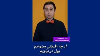 انیشتن هیچ وقت نتونست رانندگی رو یاد بگیره - دکتر رضا همایونی