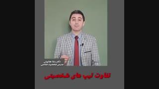 بچه مون تا یک لیسانس گرفت ما رو پیر کرد- دکتر رضا همایونی