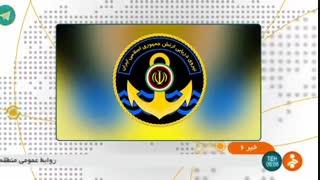 اعلام رسمی خبر سانحه تلخ برای ناوچه کنارک در شبکه خبر