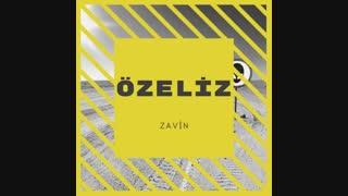 Zavin – Ozeliz | دانلود آهنگ جدید زاوین به نام اُزِلیز