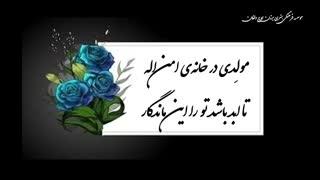 نماهنگ شهادت حضرت علی (ع)