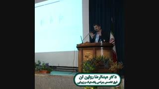 سخنرانی دکتر عبدالرضا روئین تن ، فوق تخصص جراحی پلاستیک در سومین کنفرانس کشوری تازه های جراحی پستان