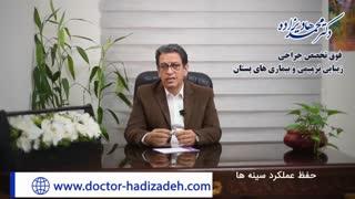 پاسخ به سوالات عمل پروتز سینه   دکتر هادیزاده   جراح پروتز سینه