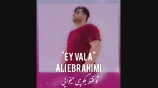 آهنگ شاد علی ابراهیمی با نام ای ولا