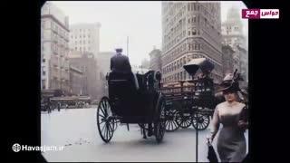 سفری جذاب به شهر نیویورک آمریکا در سال 1911 با کیفیت 4K